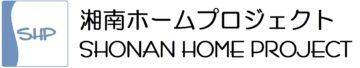 湘南ホームプロジェクト